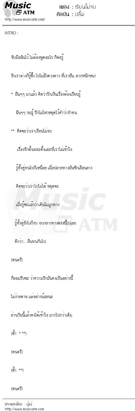 เรียนไม่จบ   เพลงไทย