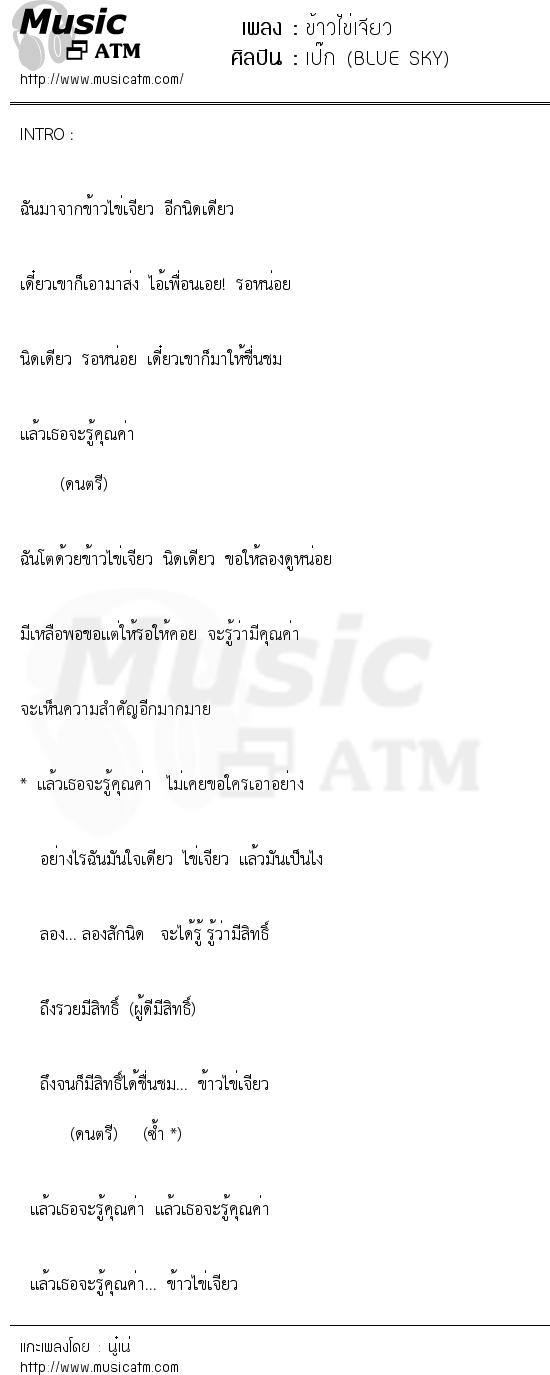 ข้าวไข่เจียว   เพลงไทย