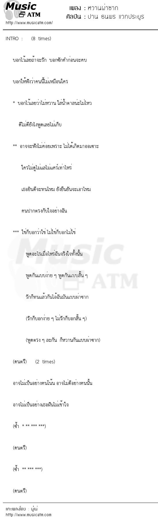 หวานผ่าซาก   เพลงไทย