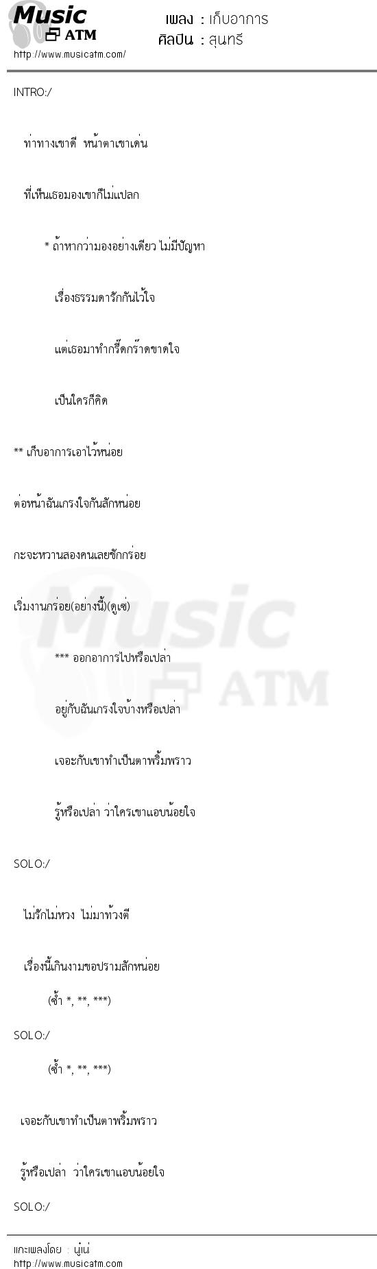 เก็บอาการ | เพลงไทย