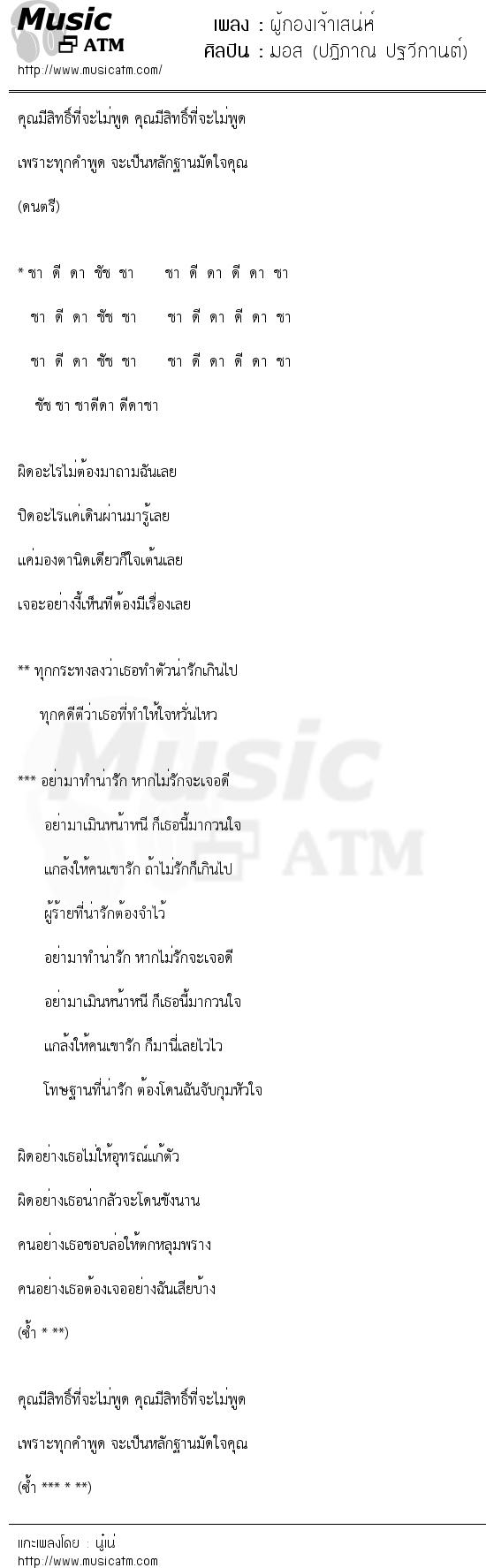 ผู้กองเจ้าเสน่ห์   เพลงไทย