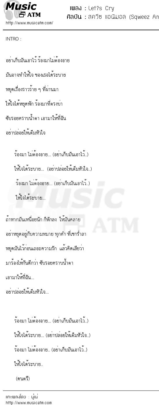Let?s Cry | เพลงไทย
