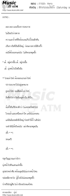 ภารตะ Hero | เพลงไทย