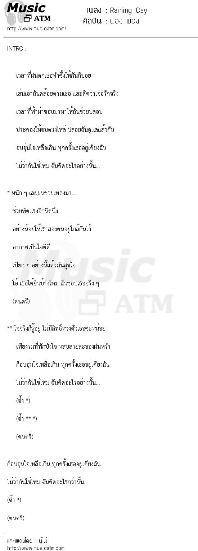 Raining Day   เพลงไทย