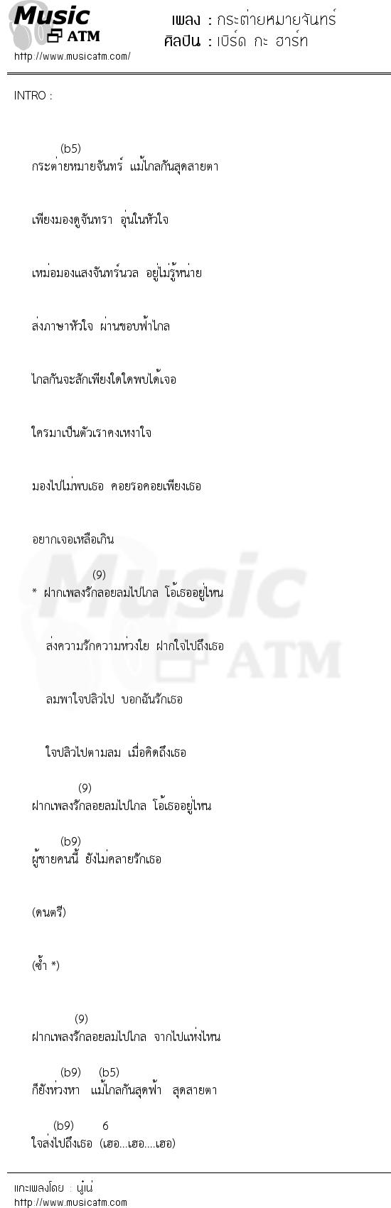 กระต่ายหมายจันทร์   เพลงไทย