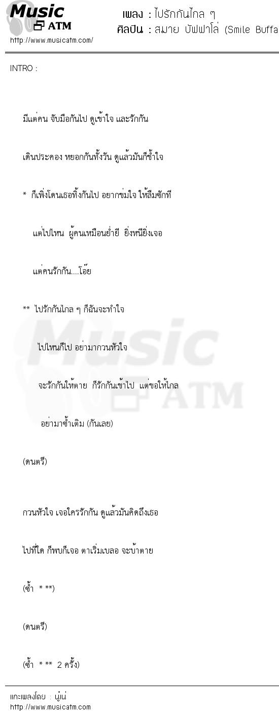 ไปรักกันไกล ๆ   เพลงไทย