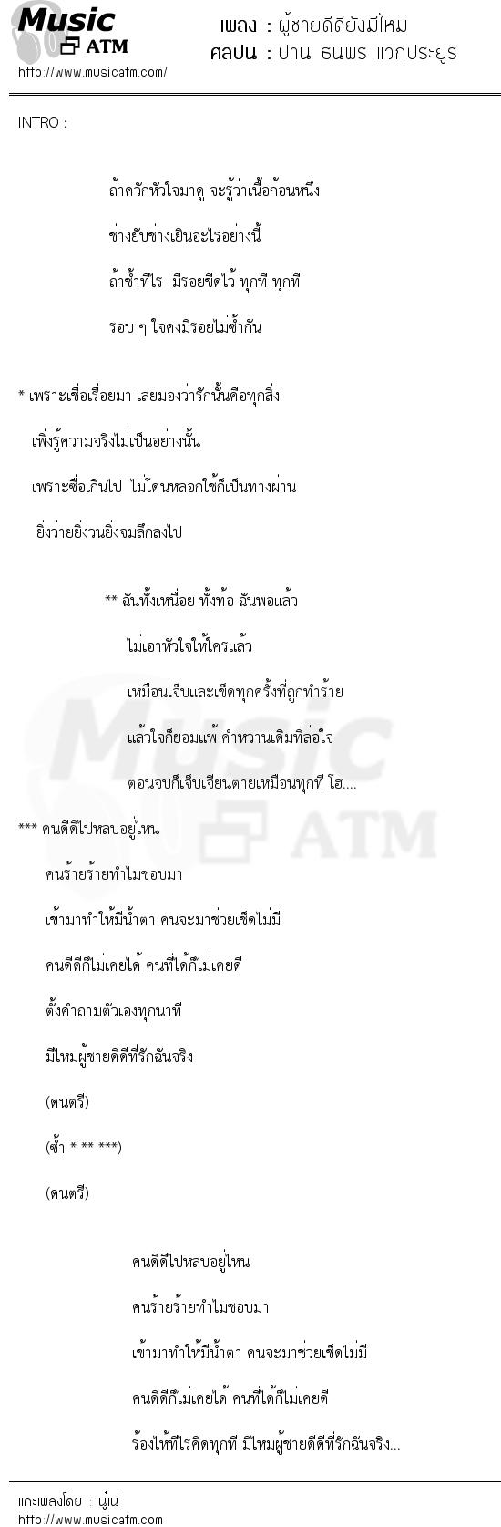 ผู้ชายดีดียังมีไหม   เพลงไทย