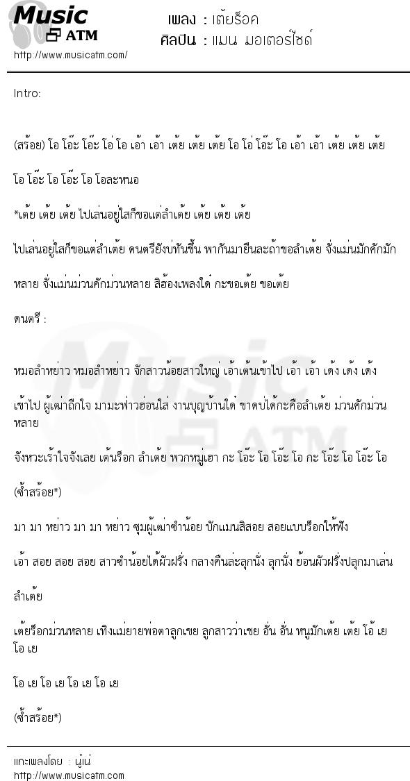 เต้ยร็อค | เพลงไทย