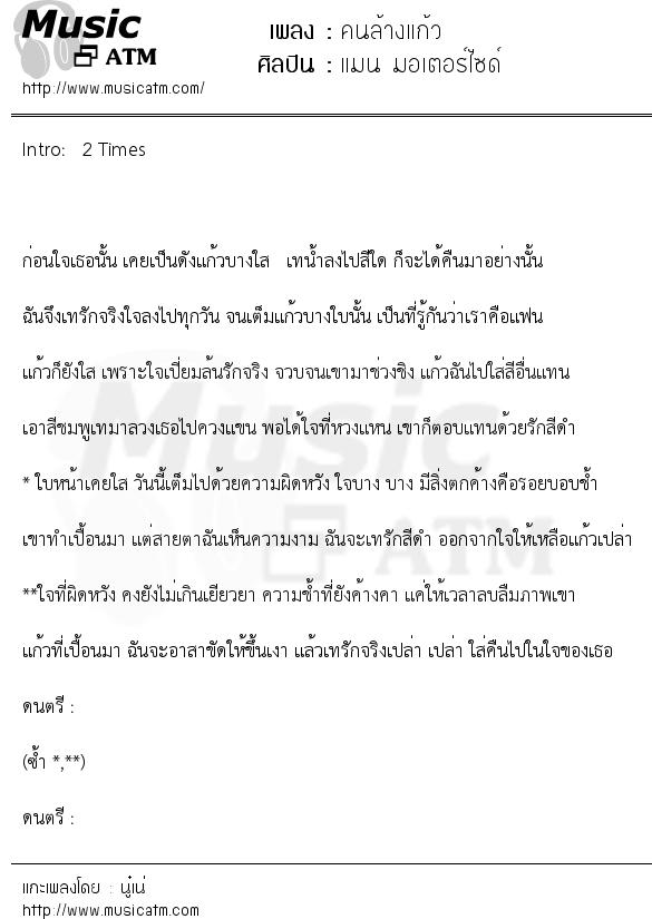 คนล้างแก้ว | เพลงไทย