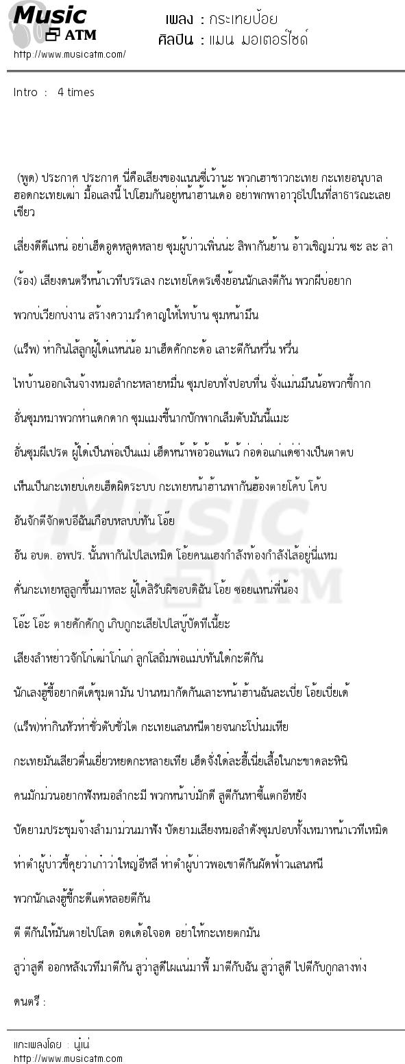 กระเทยป้อย   เพลงไทย