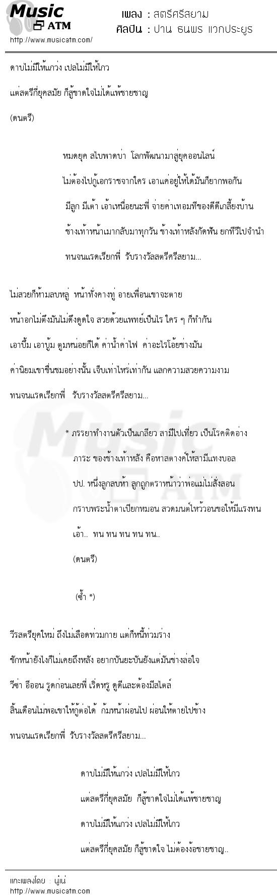 สตรีศรีสยาม | เพลงไทย