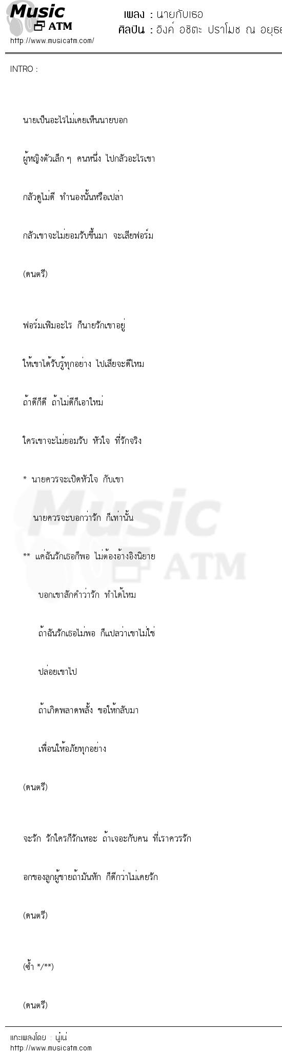 นายกับเธอ | เพลงไทย