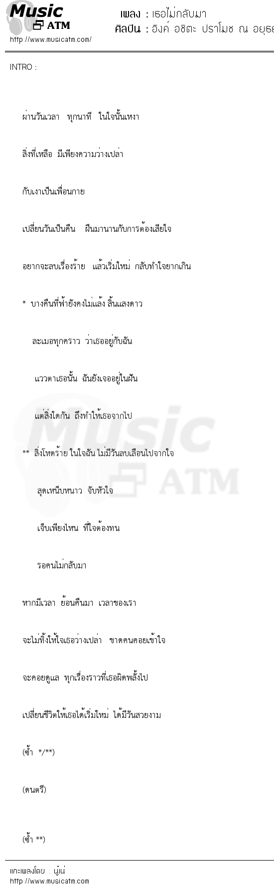 เธอไม่กลับมา | เพลงไทย