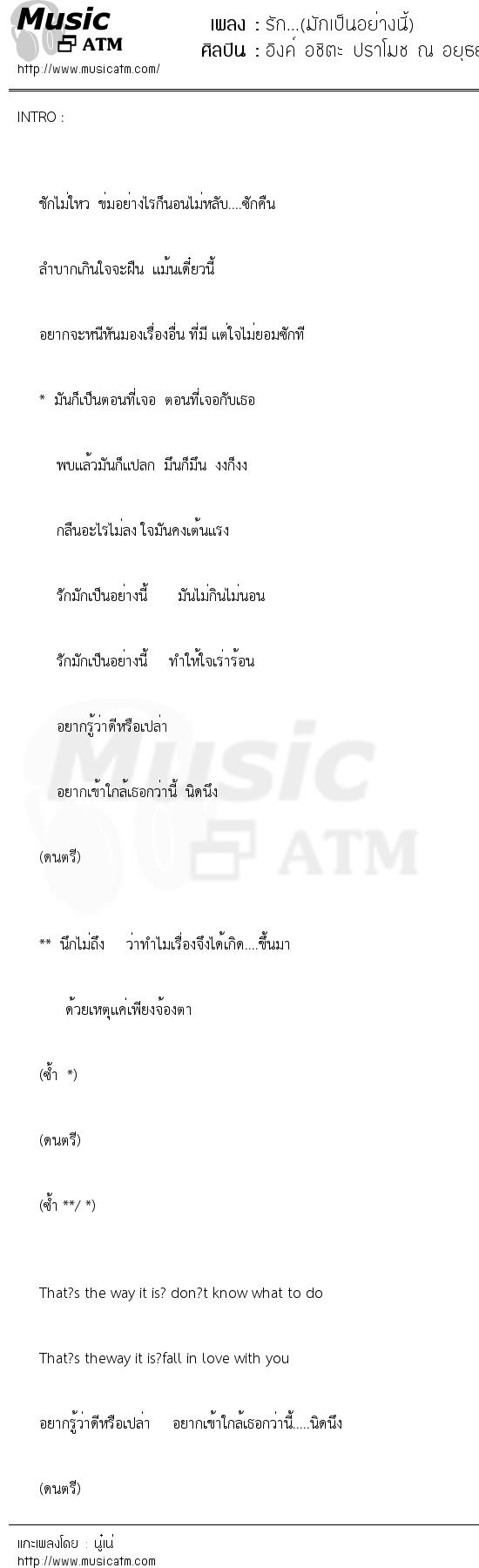 รัก...(มักเป็นอย่างนี้) | เพลงไทย