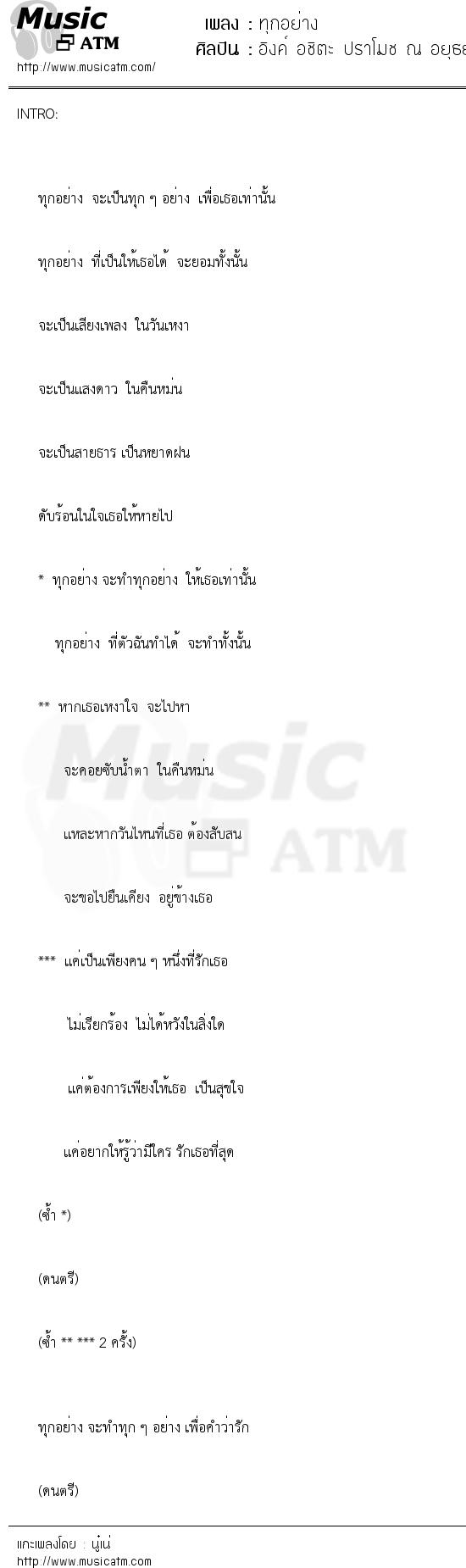 ทุกอย่าง   เพลงไทย