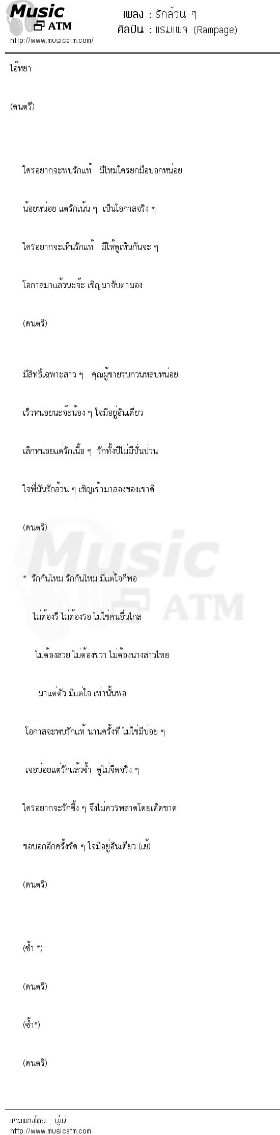 รักล้วน ๆ | เพลงไทย