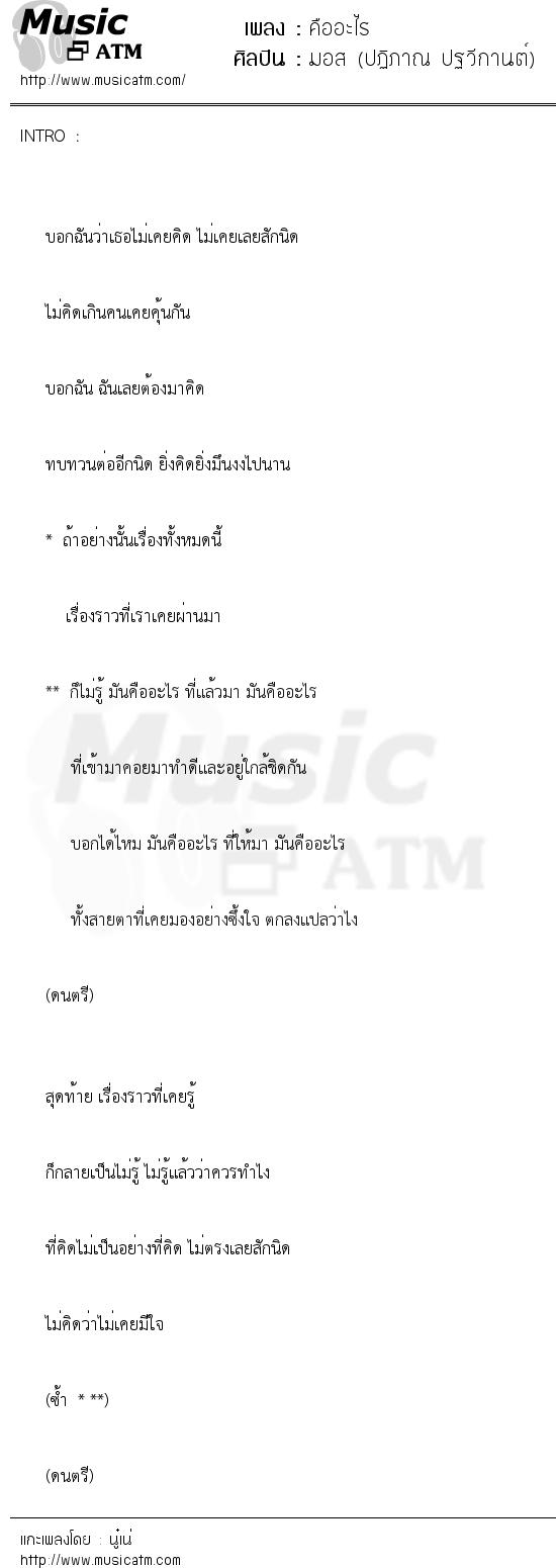 คืออะไร | เพลงไทย
