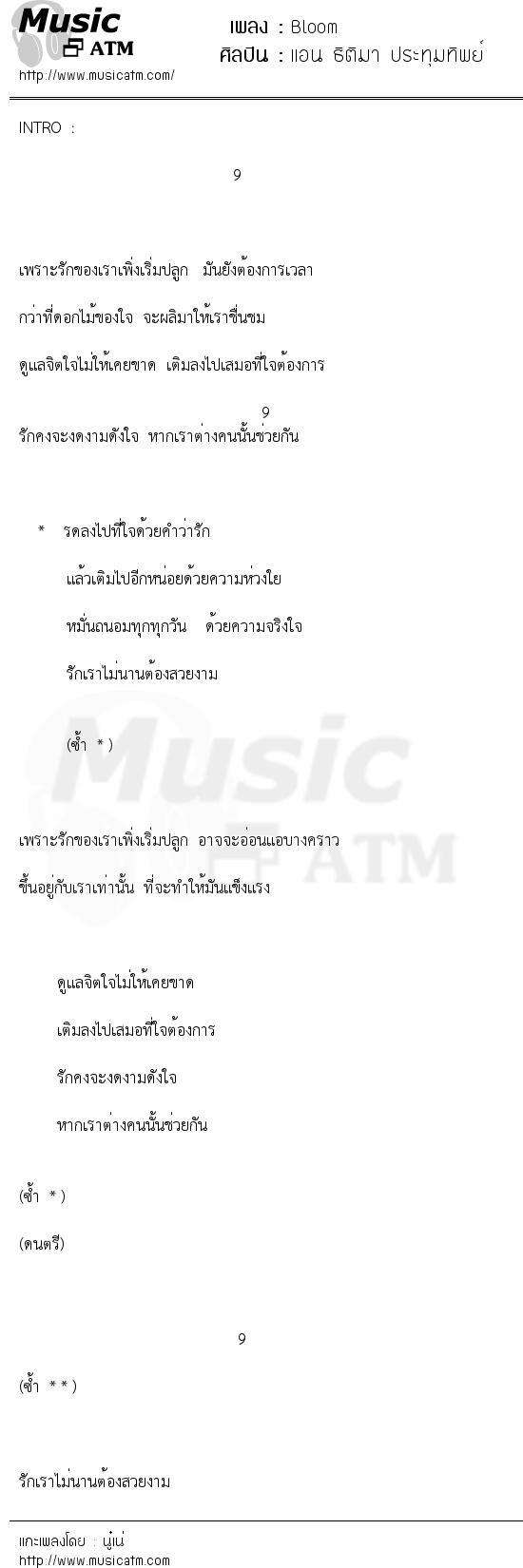 Bloom | เพลงไทย