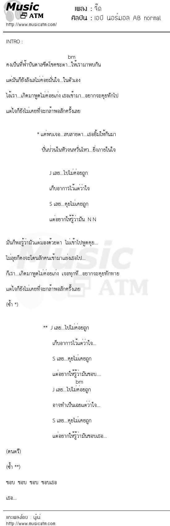 จี๊ด   เพลงไทย