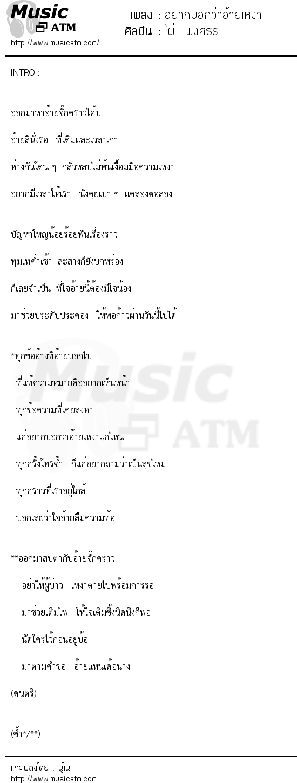อยากบอกว่าอ้ายเหงา | เพลงไทย