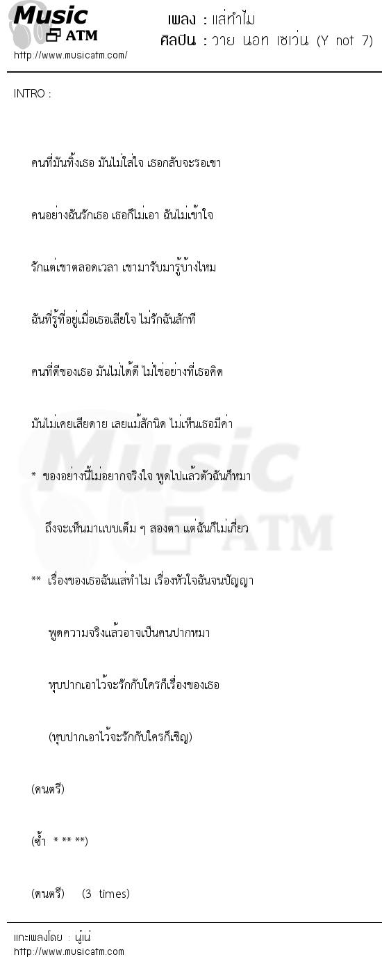 แส่ทำไม   เพลงไทย