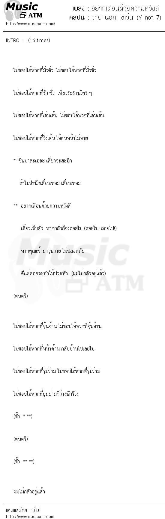 อยากเตือนด้วยความหวังดี   เพลงไทย