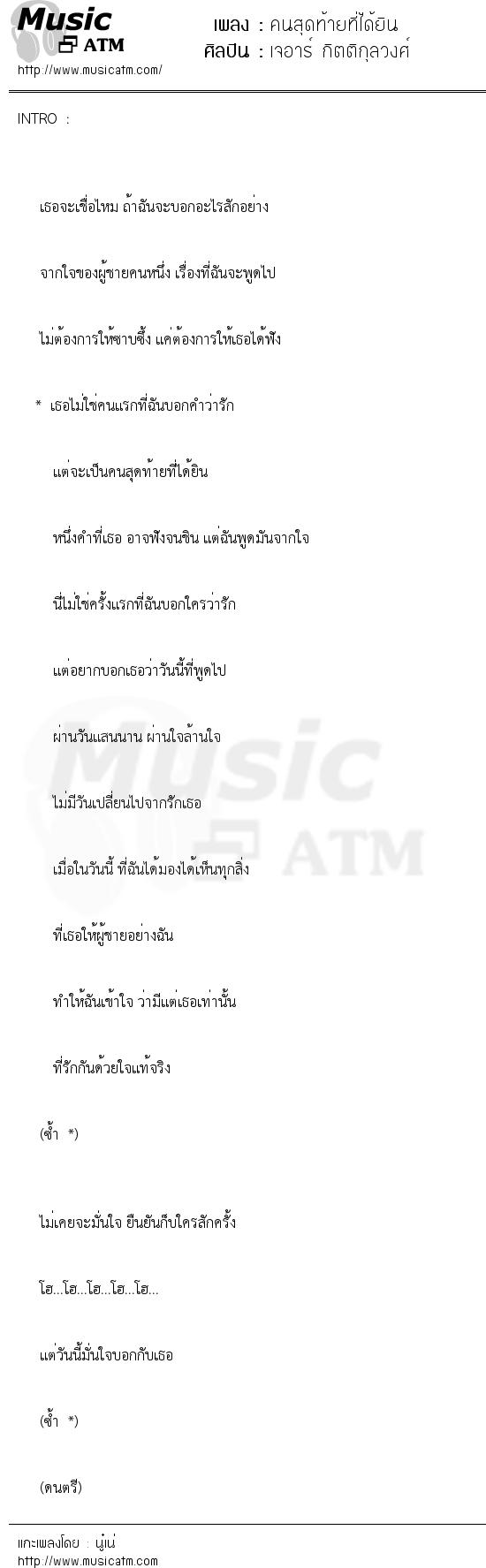 คนสุดท้ายที่ได้ยิน | เพลงไทย