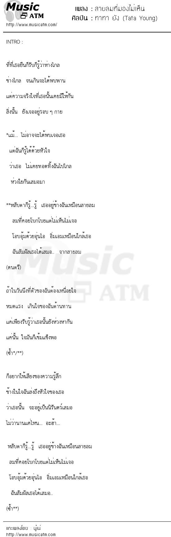 สายลมที่มองไม่เห็น | เพลงไทย