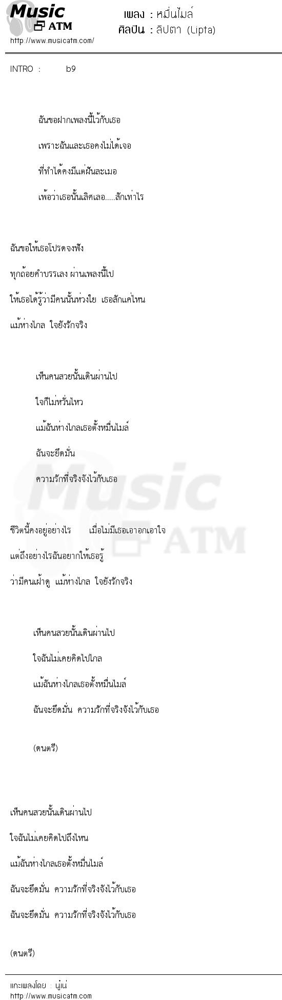 หมื่นไมล์ | เพลงไทย