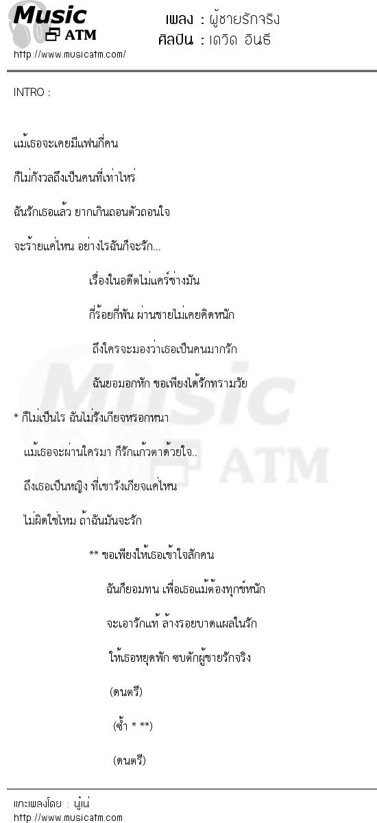 ผู้ชายรักจริง | เพลงไทย