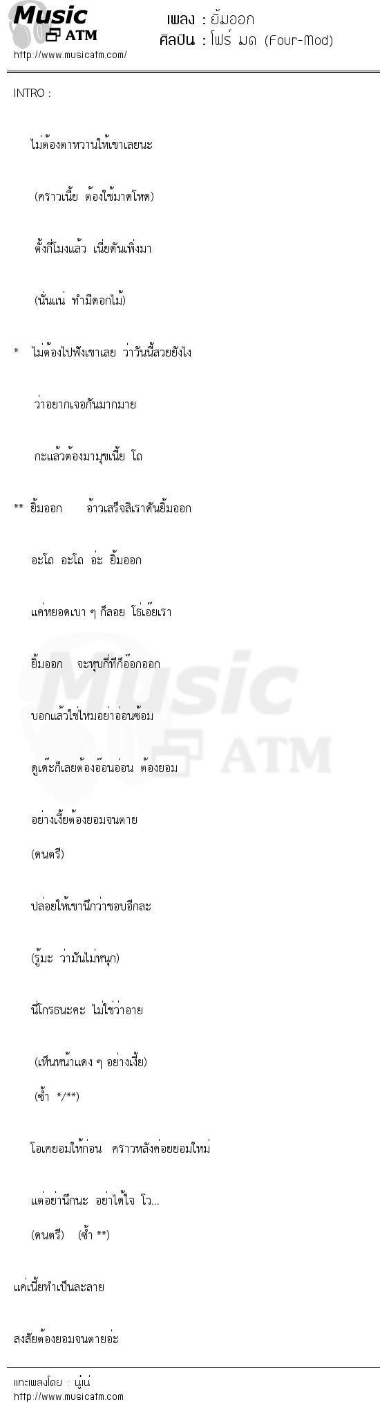 ยิ้มออก | เพลงไทย