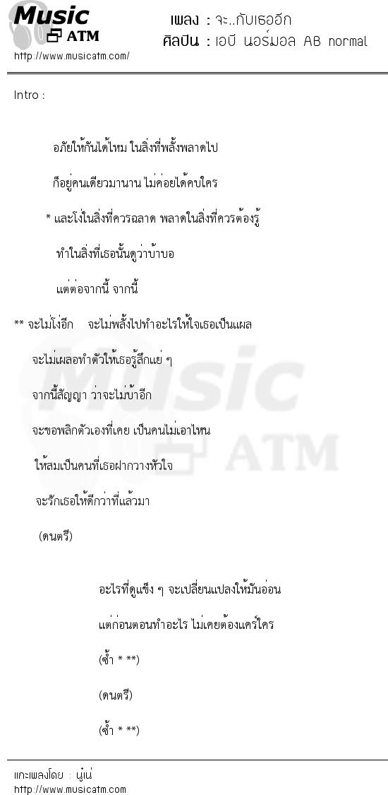 จะ..กับเธออีก | เพลงไทย