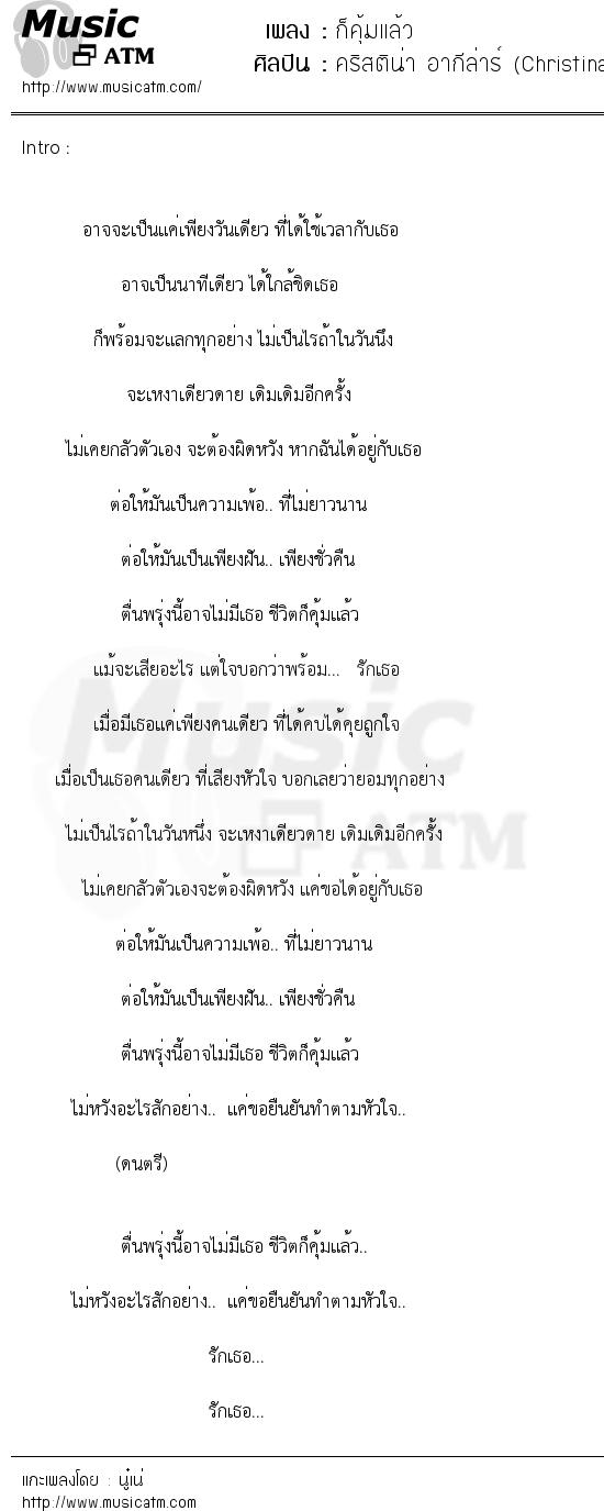 ก็คุ้มแล้ว   เพลงไทย