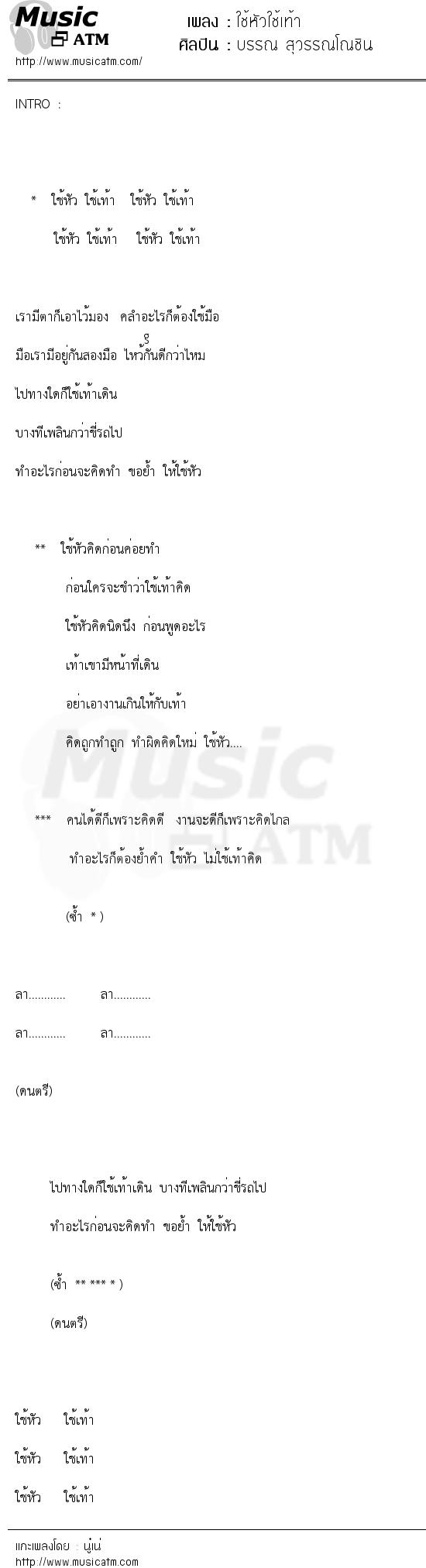ใช้หัวใช้เท้า | เพลงไทย