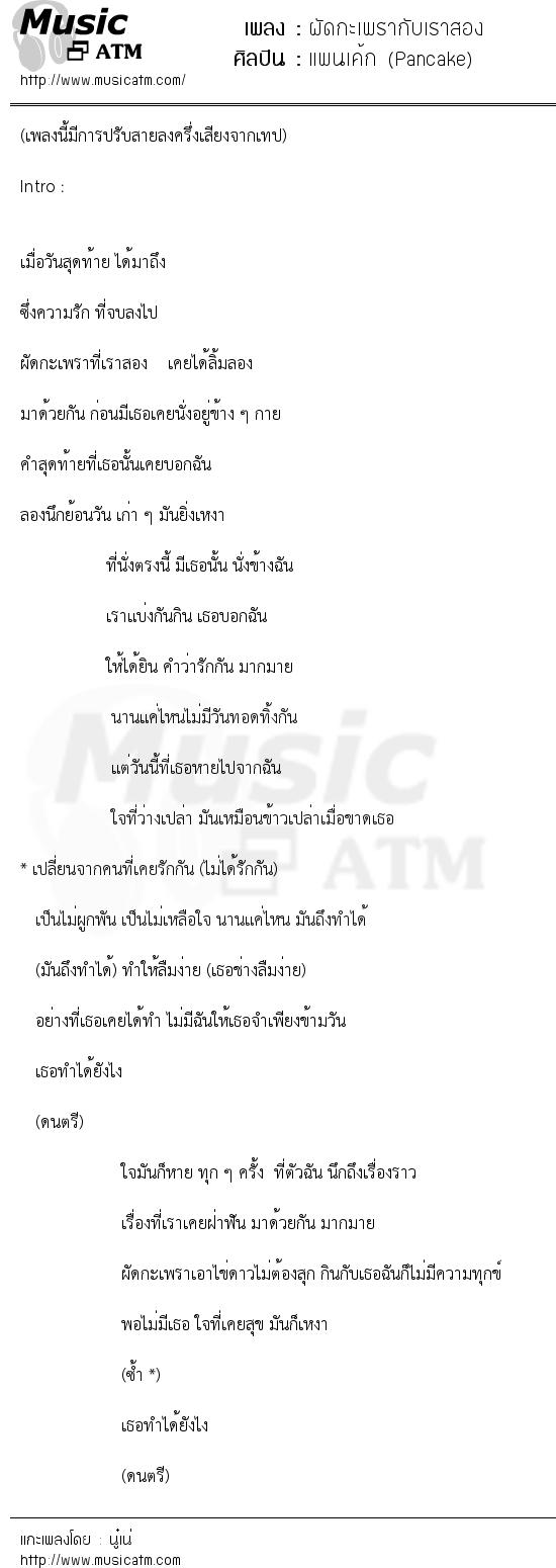 ผัดกะเพรากับเราสอง | เพลงไทย