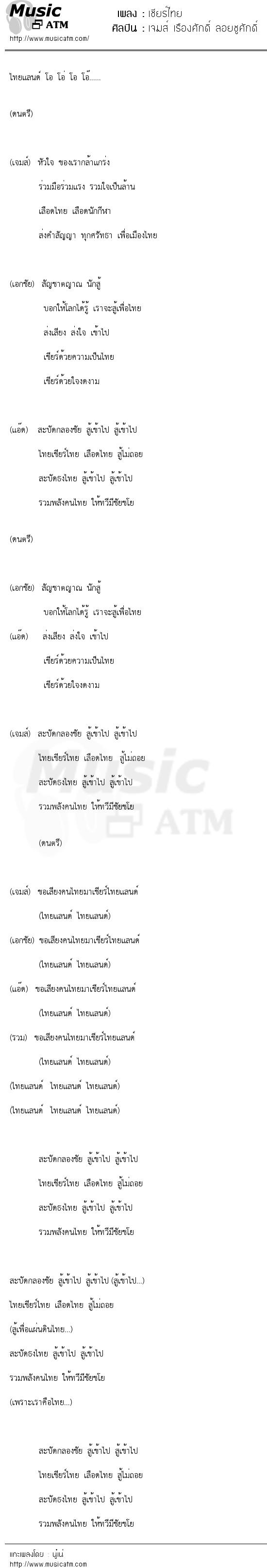 เชียร์ไทย | เพลงไทย