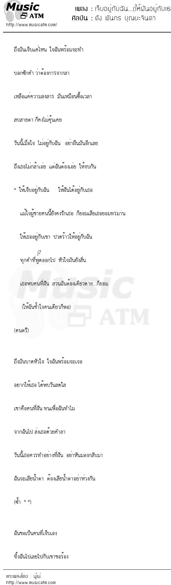 เจ็บอยู่กับฉัน...(ให้ฝันอยู่กับเธอ)   เพลงไทย