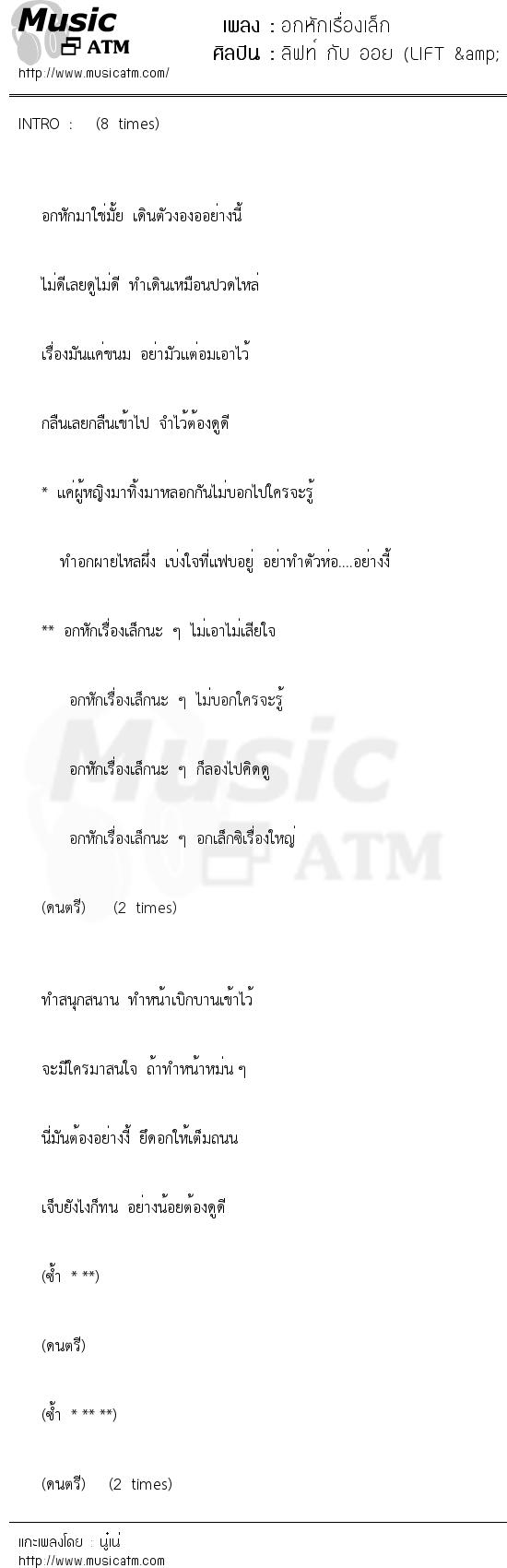 อกหักเรื่องเล็ก | เพลงไทย