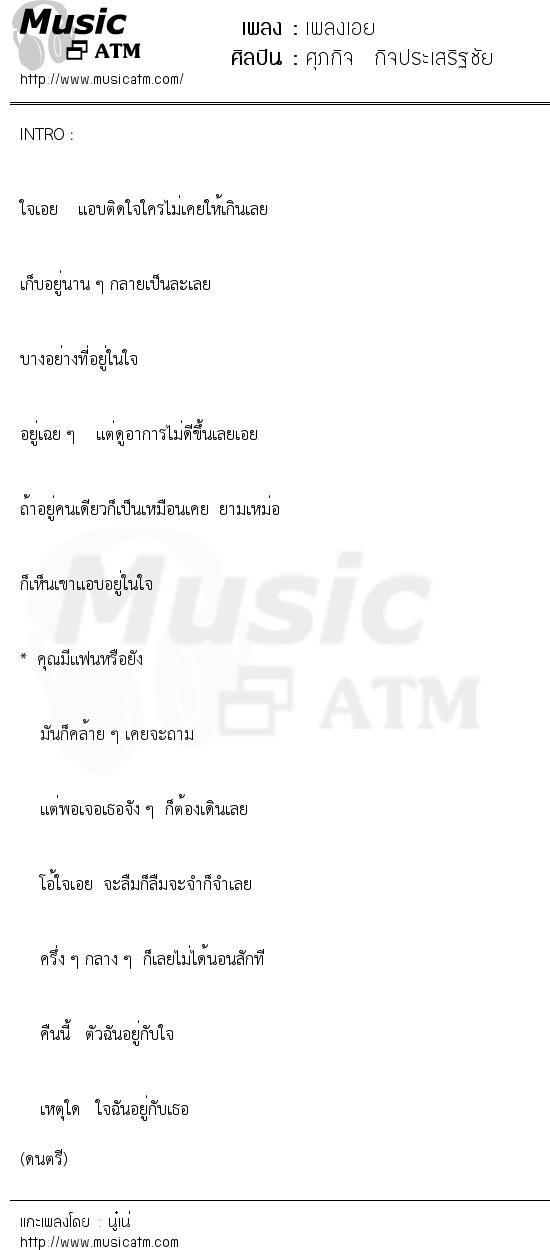 เพลงเอย   เพลงไทย