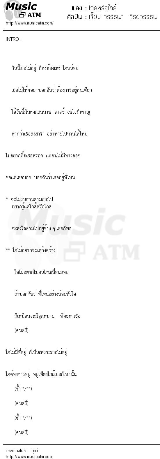 ไกลหรือใกล้ | เพลงไทย