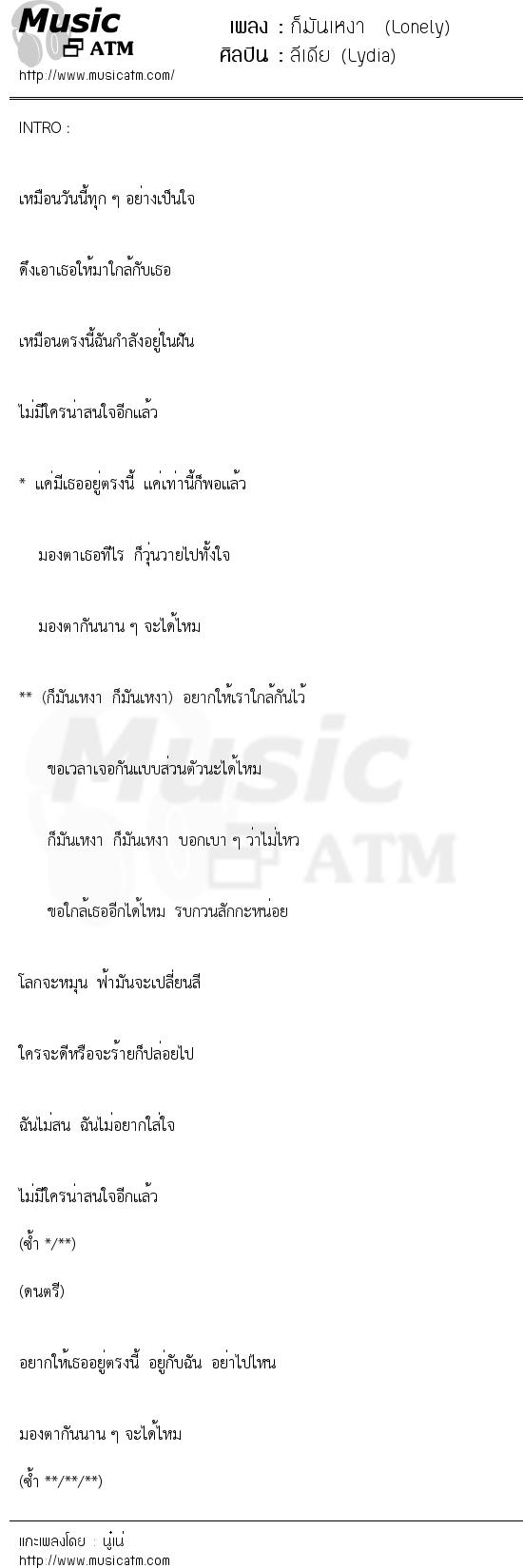 ก็มันเหงา  (Lonely)   เพลงไทย