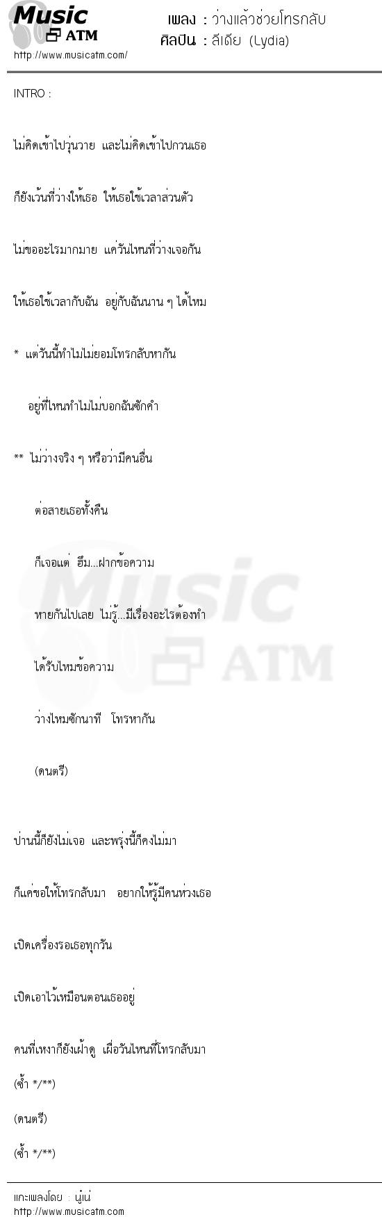 ว่างแล้วช่วยโทรกลับ | เพลงไทย