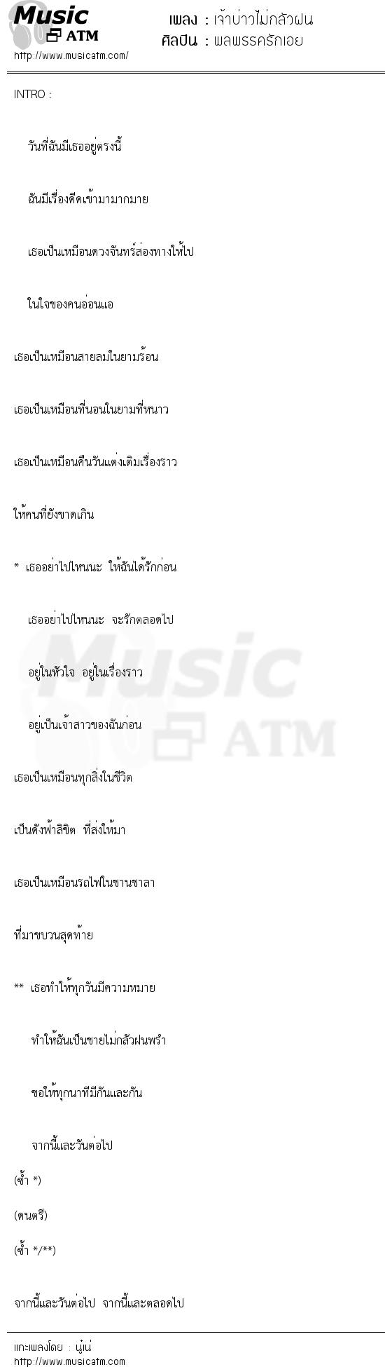 เจ้าบ่าวไม่กลัวฝน | เพลงไทย