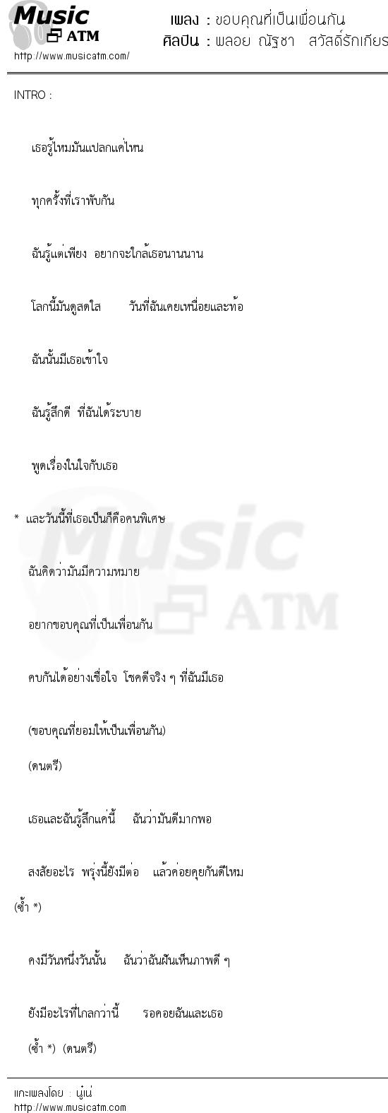 ขอบคุณที่เป็นเพื่อนกัน | เพลงไทย