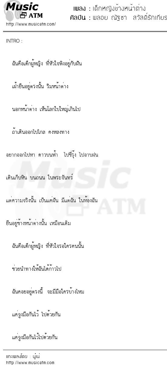 เด็กหญิงข้างหน้าต่าง | เพลงไทย
