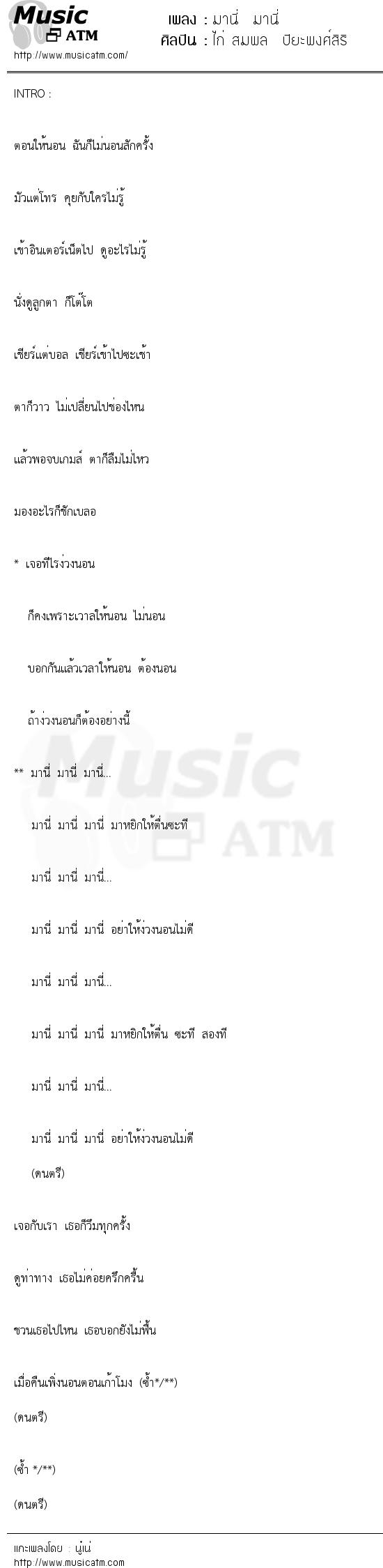 มานี่  มานี่ | เพลงไทย