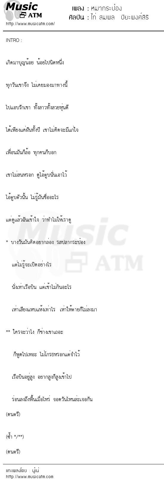 หมากระป๋อง   เพลงไทย