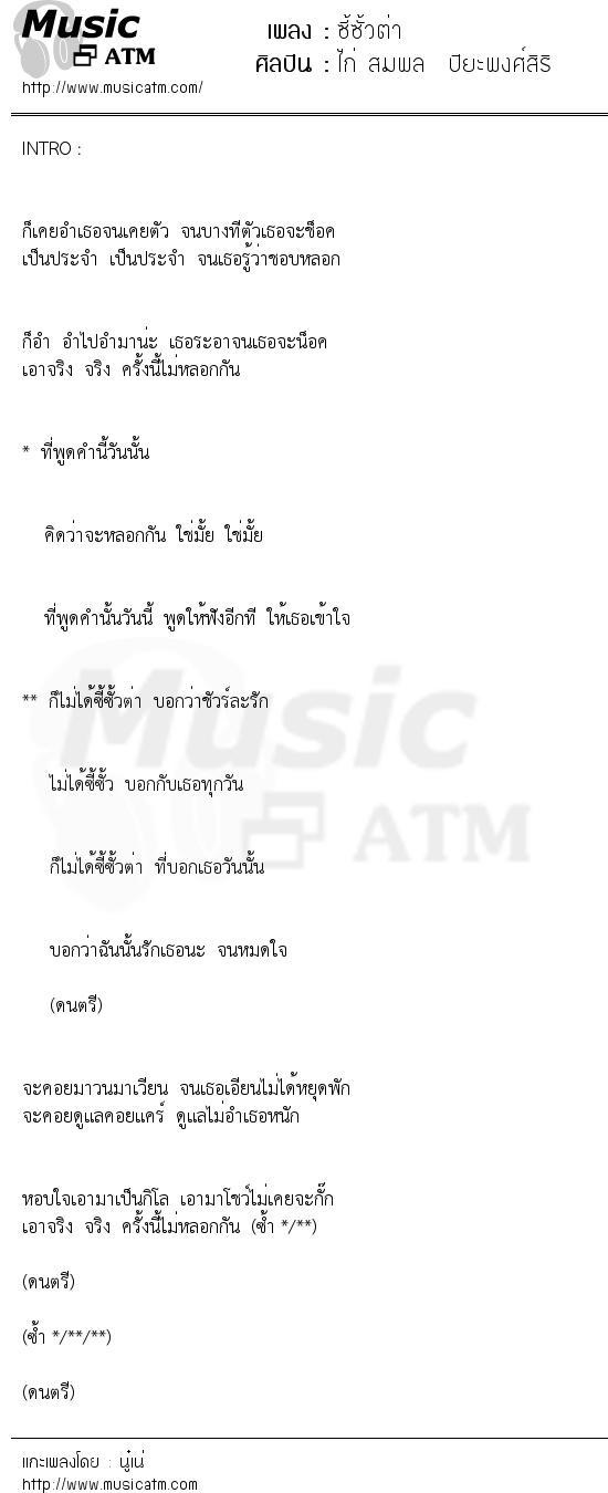 ซี้ซั้วต่า | เพลงไทย