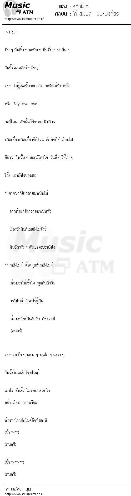 หลังไมค์   เพลงไทย