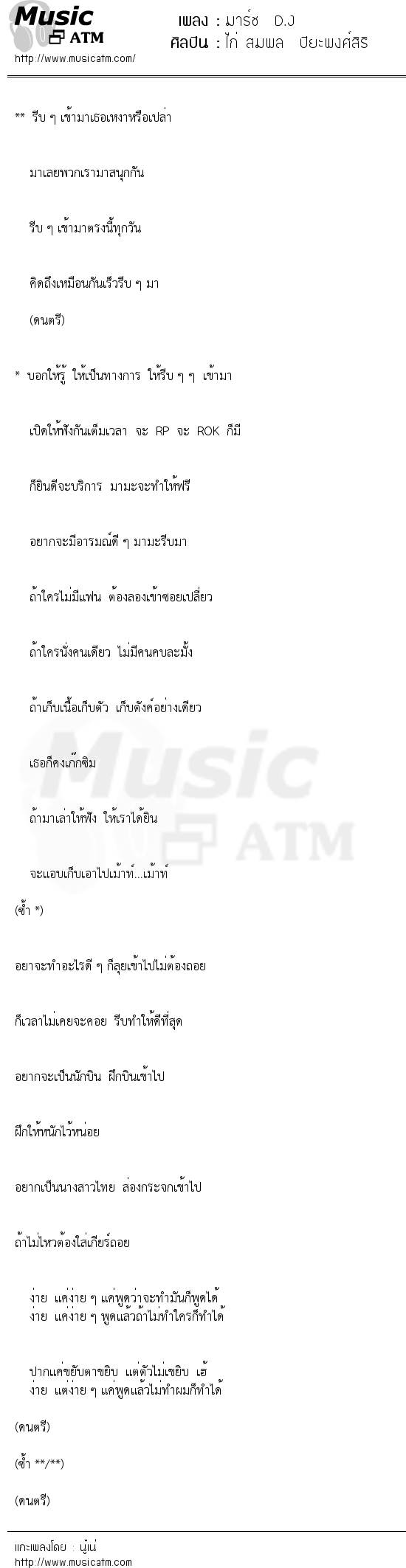 มาร์ช  D.J | เพลงไทย